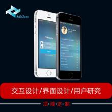 威客服务:[47151] 北京专业软件UI设计