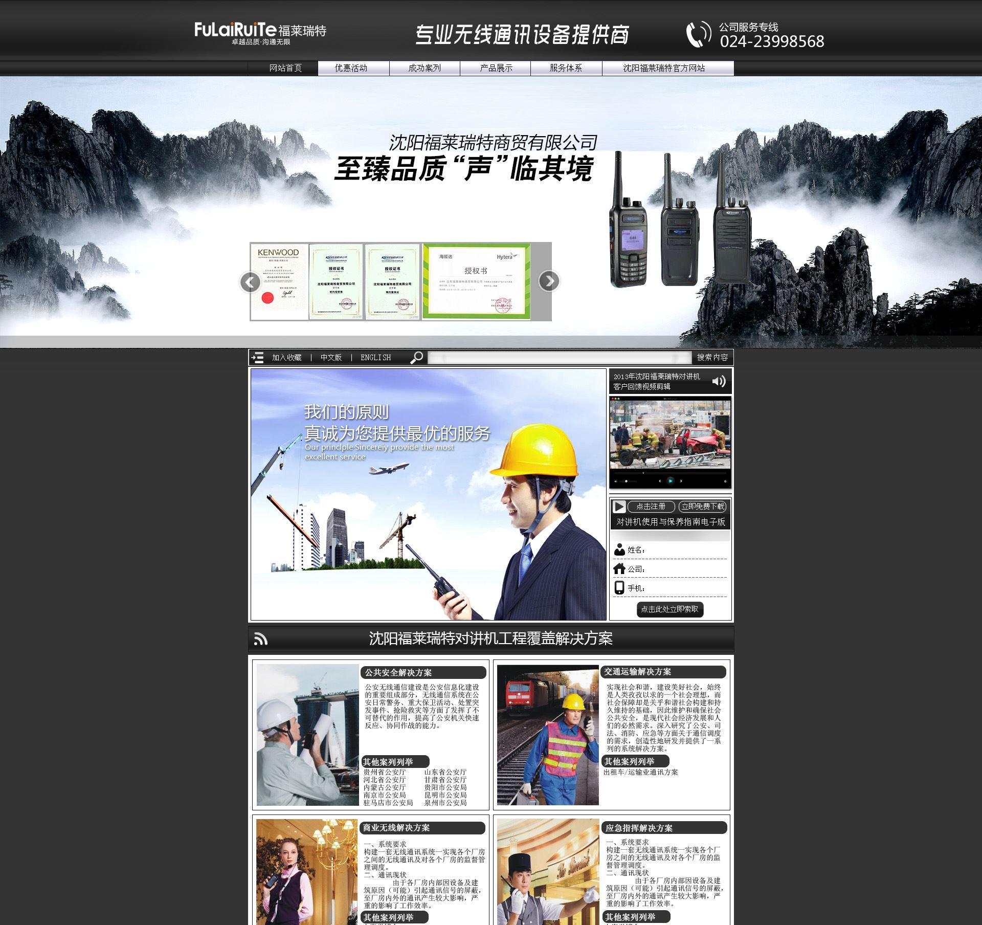 福莱瑞特商贸公司网站