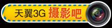 中国电信合集