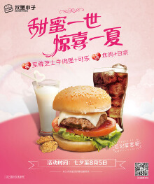 汉堡店海报6