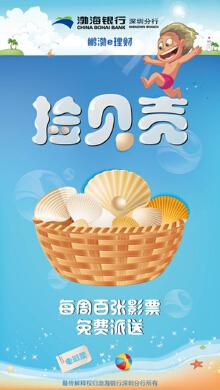 渤海银行社区行捡贝壳活动