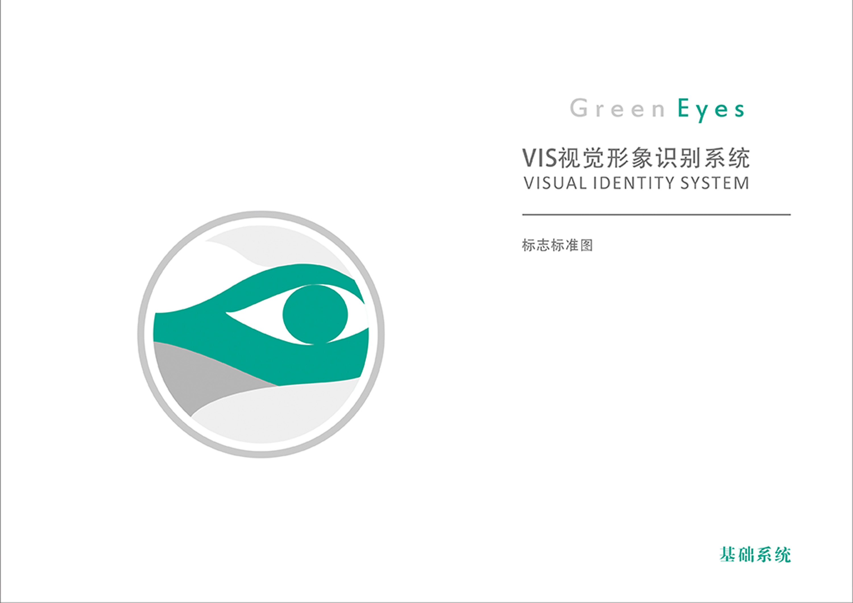 绿眼睛公司VI