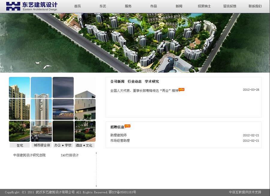 武漢東藝建筑設計有限公司