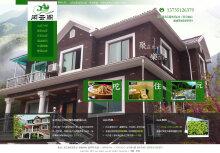 农家乐网站