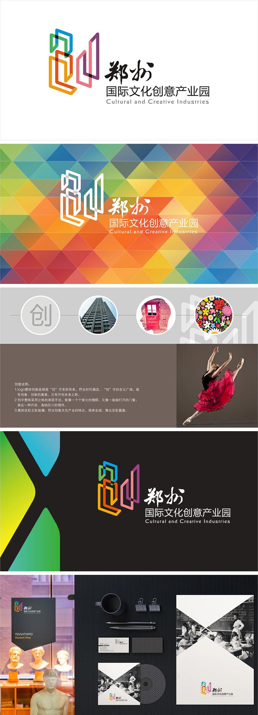 郑州创意产业园LOGO设计