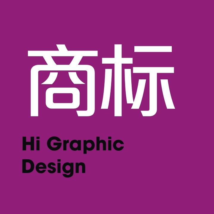 注冊商標設計