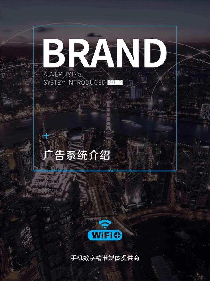 绵阳WiFi+电子画册设计