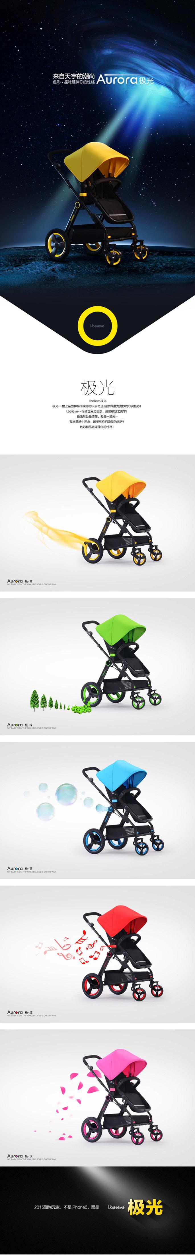 嬰兒車詳情頁