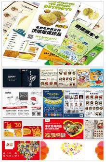锐晟设计室广告单页案例
