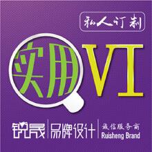 威客服务:[48829] 顶级高端原创品牌VIS设计包满意