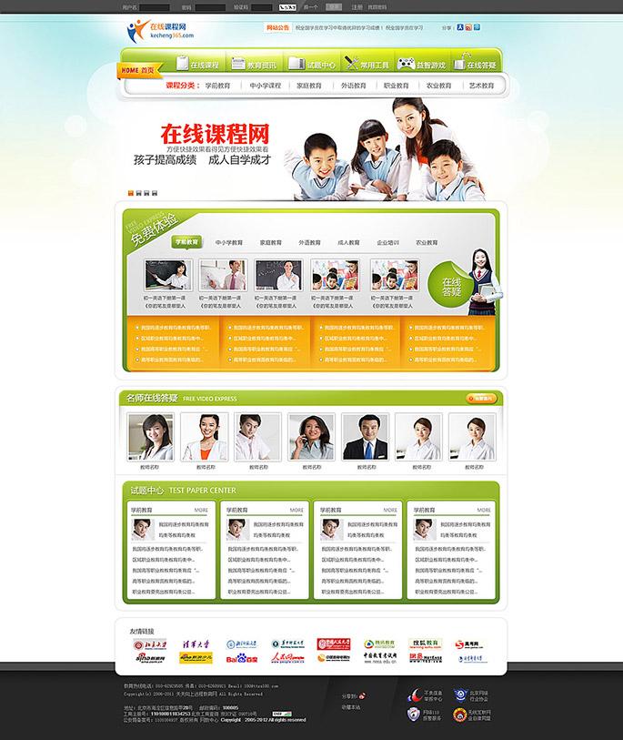 在线课程网