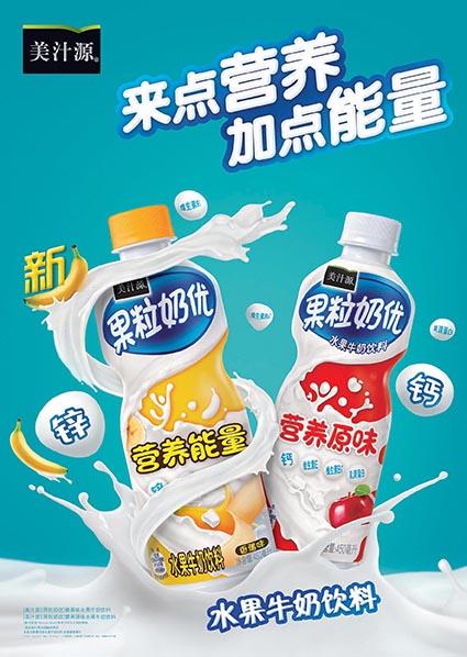 2013 Nutrition Banana Key Visual