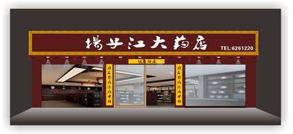 扬子江药店1