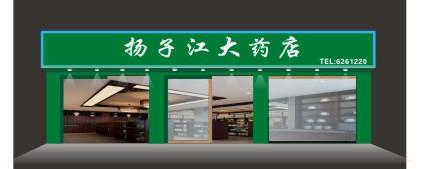 扬子江药店
