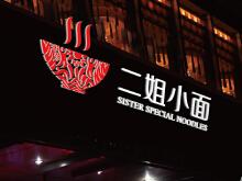 二姐小面 品牌logo设计