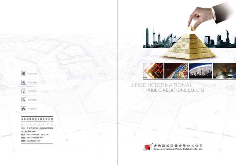 宣傳冊設計排版