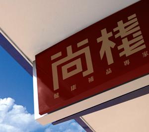 香港尚棧補品公司