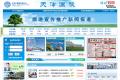天津国际旅行社