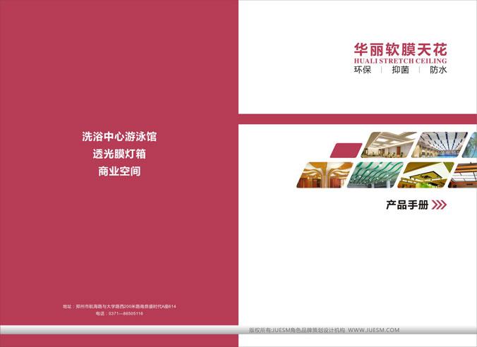 华丽软膜天花公司宣传画册设计/企业宣传画册