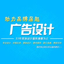 威客服务:[49550] 广告设计