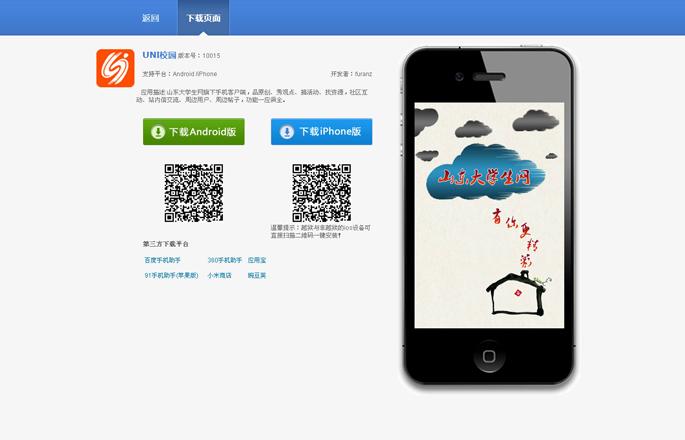 UNI校园(Android版、IOS版)