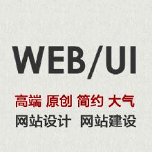 威客服务:[49724] 高端网站建设+网站设计
