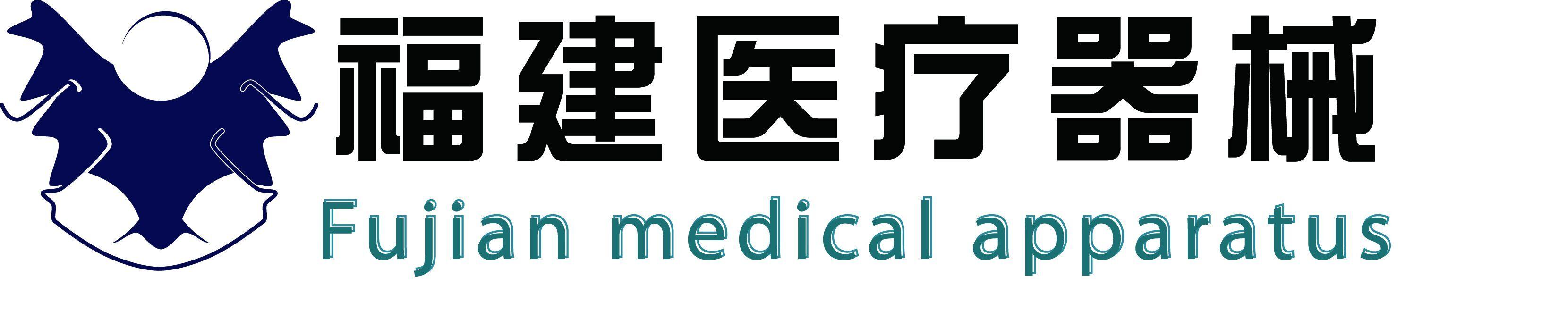 福建医疗器械网