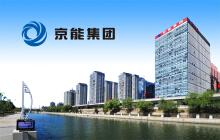北京能源投资(集团)有限公司