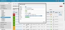 威客服务:[49913] OA系统开发模块化定制