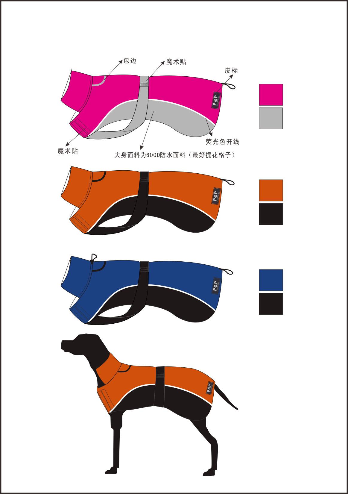 寵物服裝設計