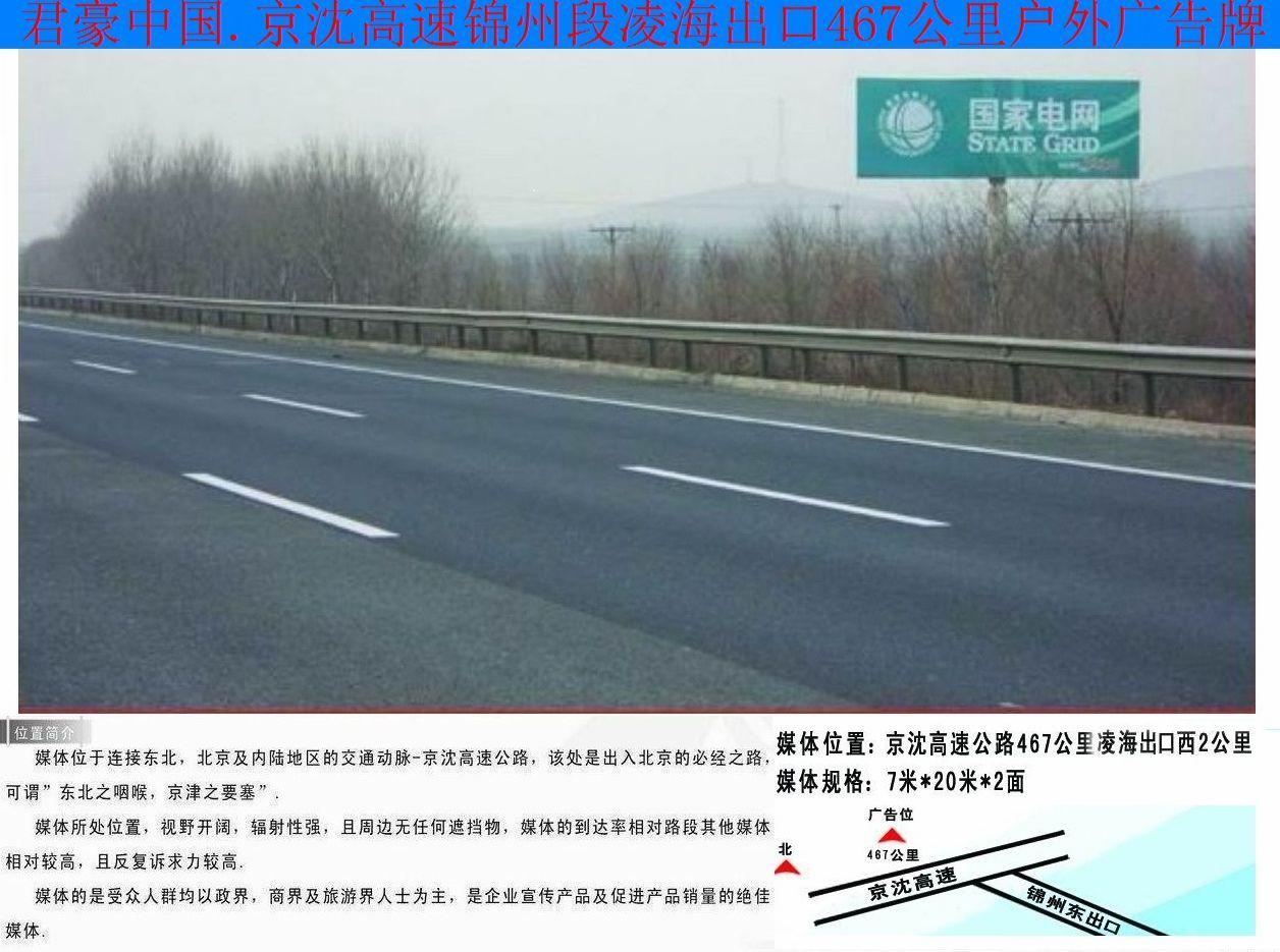 京沈高速錦州段凌海出口西2公里戶外單立柱廣告牌