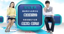 论坛帖子发帖推广发布 人工回复 置顶加精 刷点击流量 视频推荐