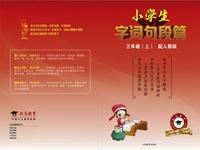 小学语文教辅丛书的封面的设计