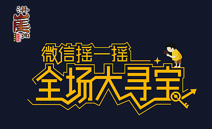 """中国首家旅游景区互联网营销互动平台——洪崖洞微信""""摇一摇""""成功上线!"""
