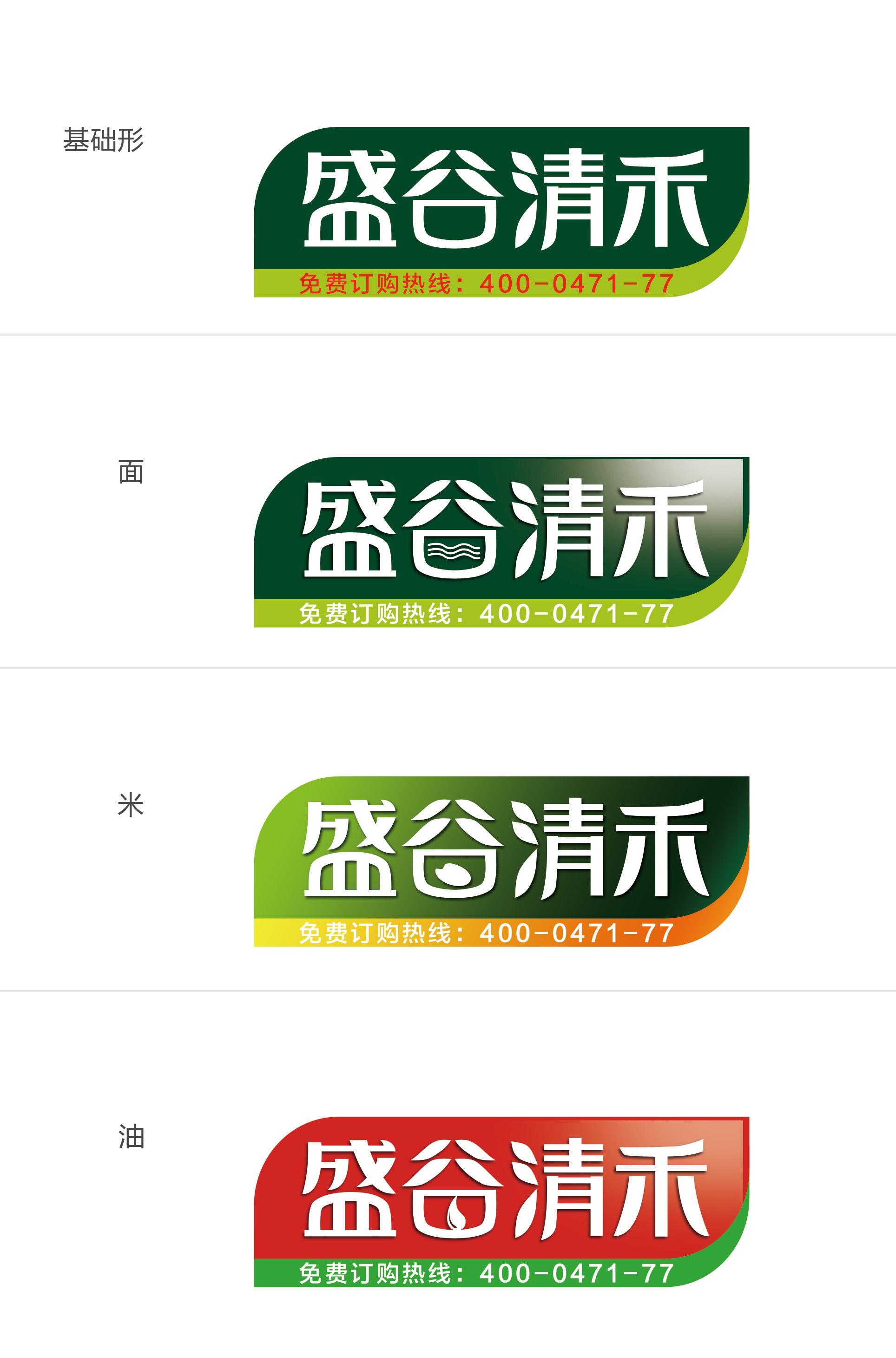 食品标签字体设计