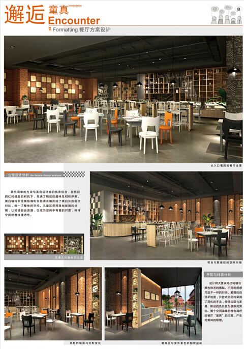 主題餐廳設計2