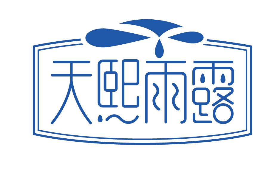矿泉水logo设计
