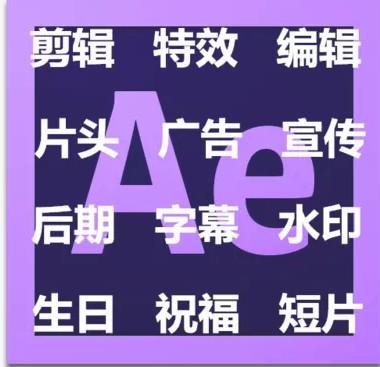 做视频制作服务 广告宣传片 AE特效片头 后期剪辑编辑修改 加字幕