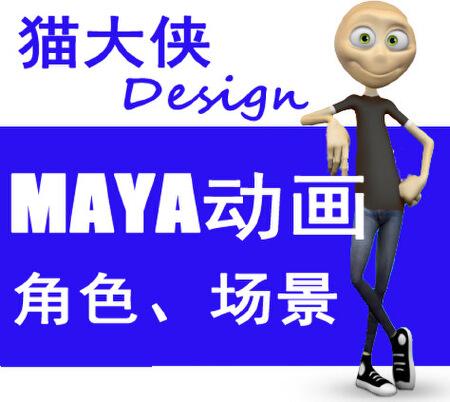 maya制作 动画 3d动画 三维模型 绑定 关键帧 渲染 maya作业