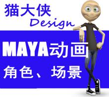威客服务:[51078] maya制作 动画 3d动画 三维模型 绑定 关键帧 渲染 maya作业