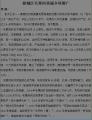 鼎城区毛栗岗美丽乡村推广预案