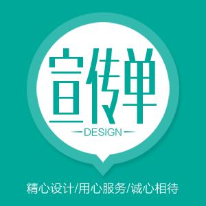 【宣传单设计】 郑重承诺/保证设计至您最终满意为止!