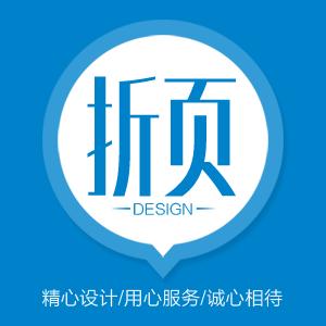 【折页设计】 郑重承诺/保证设计至您最终满意为止!
