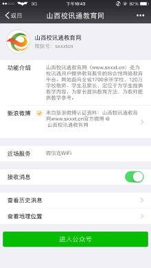山西校讯通教育网