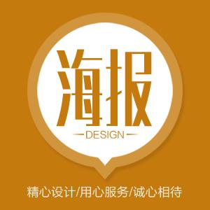 【海报设计】 郑重承诺/保证设计至您最终满意为止!