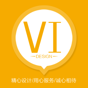 【VI设计】 郑重承诺/保证设计至您最终满意为止!