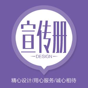 【画册/宣传册设计】 郑重承诺/保证设计至您最终满意为止!