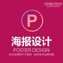 威客服务:[51269] 海报设计