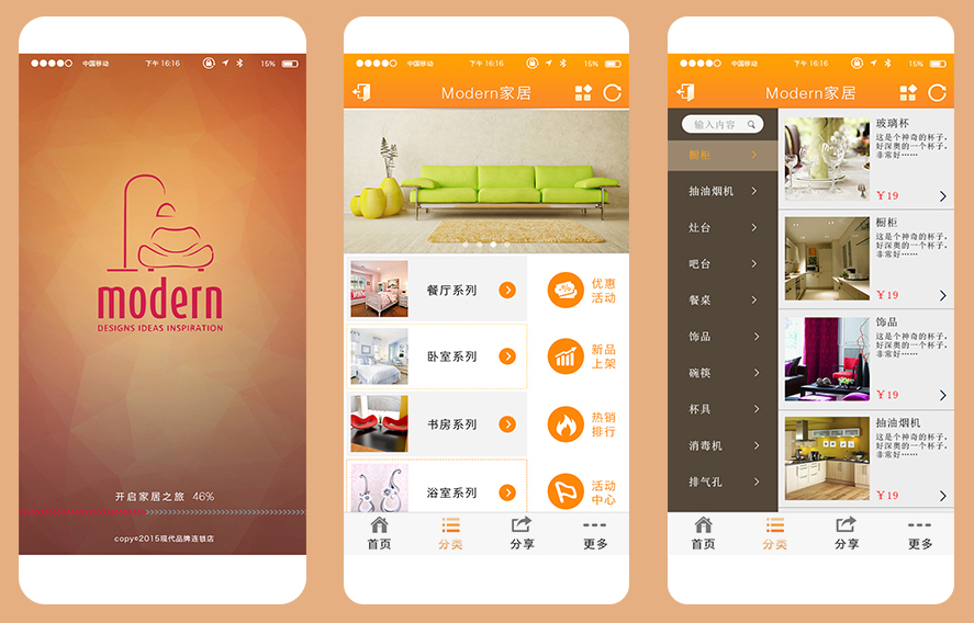 家居app