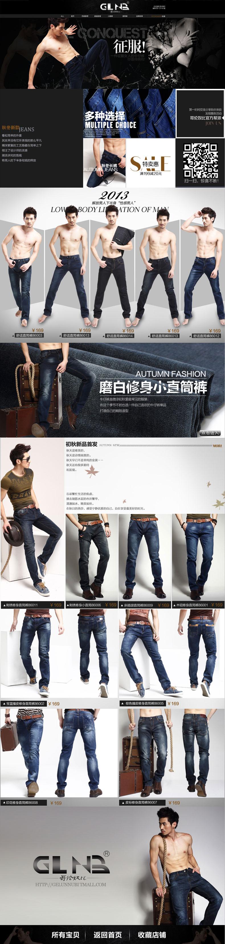 男裝牛仔褲秋季主題頁面